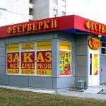 foto-magazin-zhitomir