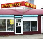 kiev-balzaka-small