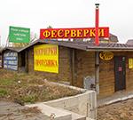 kiev-zhulyany-small