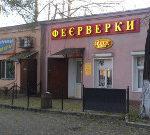 odessa_shop_small